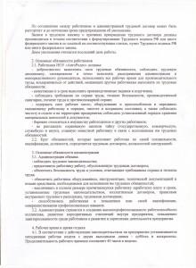 Правила внутр трудового  распорядка для оаботникоа 2 стр