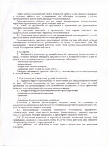 Правила внутр трудового  распорядка для работникоа 3 стр