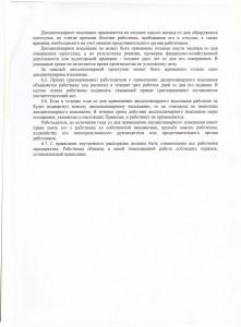 Правила внутр трудового  распорядка для работникоа 4 стр