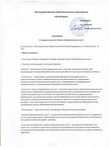 Правила оказания платных образовательных услуг 1 стр