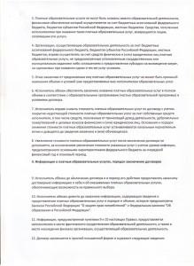 Правила оказания платных образовательных услуг 2 стр