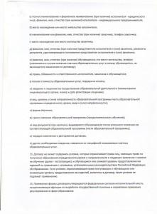 Правила оказания платных образовательных услуг 3 стр