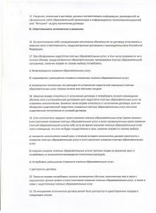 Правила оказания платных образовательных услуг 4 стр