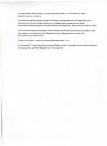 Правила оказания платных образовательных услуг 5 стр