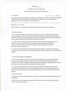 Правила приема и условия обучения слушателей  в автошколе1 стр