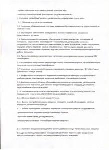 Правила приема и условия обучения слушателей  в автошколе2 стр - копия