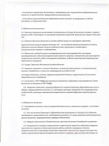 Правила приема и условия обучения слушателей  в автошколе2 стр