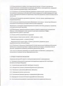 Правила приема и условия обучения слушателей  в автошколе3стр - копия