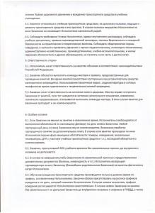 Правила приема и условия обучения слушателей  в автошколе3 стр