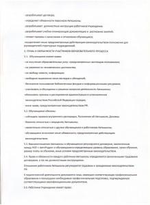 Правила приема и условия обучения слушателей  в автошколе4 стр - копия
