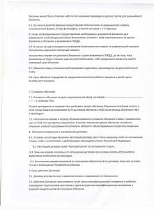Правила приема и условия обучения слушателей  в автошколе4 стр