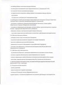 Правила приема и условия обучения слушателей  в автошколе5 стр