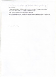 Правила приема и условия обучения слушателей  в автошколе6 стр