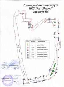 маршрут 1