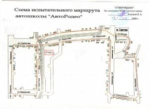 маршрут 2