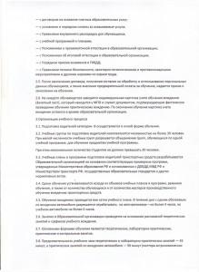 •Положение о приеме, обучении, выпуске и отчислении обучающихся в автошколе2 стр