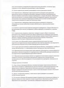 •Положение о приеме, обучении, выпуске и отчислении обучающихся в автошколе3 стр