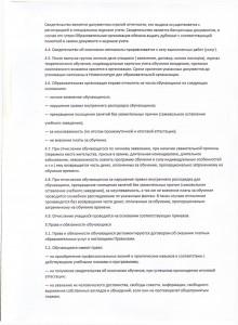 •Положение о приеме, обучении, выпуске и отчислении обучающихся в автошколе4 стр
