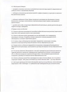 •Положение о приеме, обучении, выпуске и отчислении обучающихся в автошколе5 стр